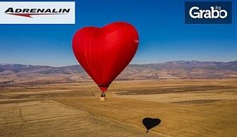 Панорамно издигане с балон във формата на сърце - край Мадара, Плиска, Шумен, Русе или Варна