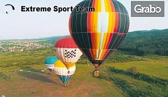 Панорамно издигане с балон край София