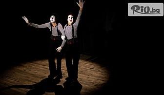 """Пантомимен спектакъл """"Белият Бип"""" в театър """"Сълза и смях"""" открита сцена на 27 Февруари от 19:00 часа, от Сдружение Метаморфози"""