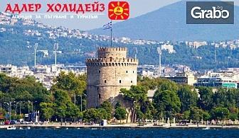За 22.09 в Паралия Катерини! 2 нощувки със закуски, плюс транспорт, посещение на Солун и Едеса и възможност за Метеора