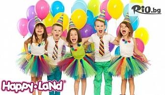 Парти за детски рожден ден! 2 часа щури игри за 10 деца + аниматор и меню по избор, от Детски център Happy Land