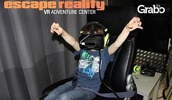 Парти във Виртуална реалност! VR приключение Cosmos за 8 или 16 човека