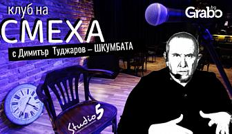 Първа среща в Клуба на смеха! Димитър Туджаров-Шкумбата на 30 Май