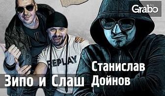 """Първата в България хип-хоп пиеса """"Секс, наркотици и Хип-Хоп""""на 12 Март"""