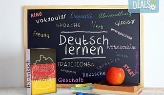 Първи стъпки! Немски език А1, сутрешен, вечерен или съботно-неделен курс, 80 учебни часа, в Учебен център Сити!