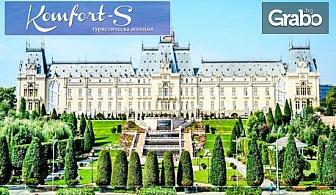 Пътешествие до Букурещ и Синая! 2 нощувки със закуски, плюс транспорт и възможност за посещение на Замъка на Дракула