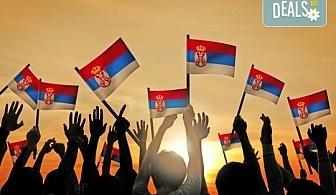 Пътувайте през март, април или май на екскурзия в Пирот, Сърбия с транспорт и екскурзовод от Глобул Турс!