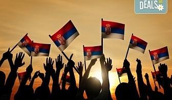 Пътувайте до Сърбия! Купон по сръбски на 04.06. 2017 в Пирот с включен обяд с жива музика, танци и забавления от Глобул Турс!