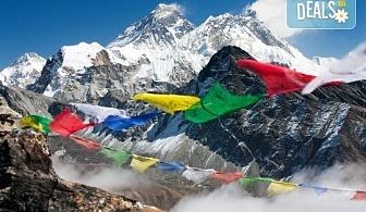 Пътуване до Непал с водач с български език! Самолетен билет, летищни такси и включен багаж, всички трансфери, 9 нощувки пълен пансион, екскурзии, входни такси, възможност за полет над Еверест