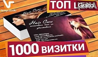 Печат на 1000 броя луксозни двустранни визитки или джобни календарчета