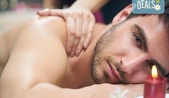 Перфектният подарък за Него! 3 или 5 луксозни SPA масажа с билки, бял шоколад, червено грозде и магнезий в луксозния Senses Massage & Recreation!