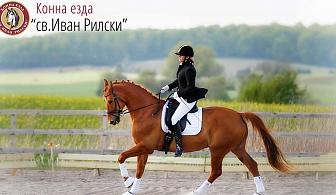 Перфектният спорт - конна езда! 60мин., 120мин. или цял ден езда от Конна база Свети Иван Рилски