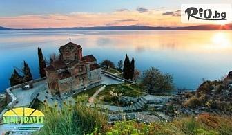 Петдневна екскурзия до Битоля, Охрид, Струга и Скопие! 3 нощувки със закуски и вечери в Хотел GARANIT 4* + автобусен транспорт и екскурзовод, от Вени Травел