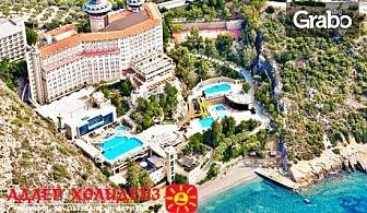 Петзвездна морска почивка в Кушадасъ! 7 нощувки на база Ultra All Inclusive в хотел Ladonia Hotels Adakule*****