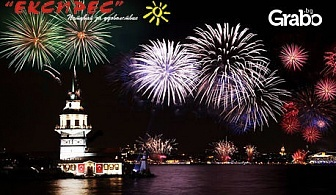 Петзвездна Нова година на два континента - в Истанбул! 2 или 3 нощувки със закуски в хотел Wish More Istanbul SPA 5*