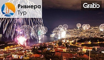 Петзвездна Нова година в Истанбул! 3 нощувки, 3 закуски и 2 вечери в хотел Holiday Inn Airport*****, плюс транспорт