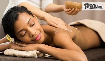 Пилинг на цяло тяло + масаж с масло от мандарина 70 минути, от Масажно студио Зои