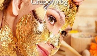 Пилинг със златна маска само за 14 лв. от център за красота Dr Beauty