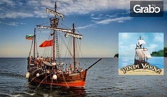 Пиратски круиз на Кораб Pinta Varna на 21, 22 или 23 Юли във Варненския залив