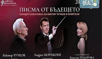 """""""'Писма от бъдещето""""' концерт-спектакъл на Виктор Чучков и приятели, на 20.10. от 19 ч. в Зала """"България"""", билет за един!"""