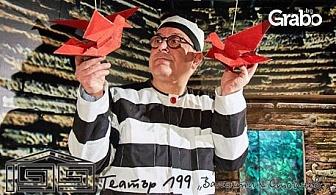 """Пламен Пеев и Теодор Елмазов в изящната трагикомедия """"Съдебна грешка""""на 27 Ноември"""