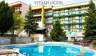 Плащате 3, получавате 4 нощувки на човек със закуски и вечеря + напитки + минерален басейн от хотел Виталис, к.к. Пчелински бани