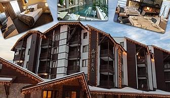 Плащате 3, а получавате 4 нощувки със закуски или закуски и вечери + басейн и СПА от хотел резиденс Амира*****, Банско.