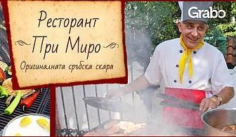 1.25кг плато за компания с традиционни сръбски изкушения на скара, прясна гарнитура и гравче на тавче
