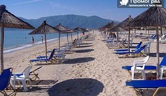 На плаж в Аспровалта, Гърция. Екскурзия с Далла Турс за 37 лв.