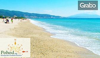 На плаж в Гърция! Еднодневна екскурзия до Аспровалта на 25 Август