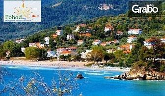 На плаж в Гърция през Август! Еднодневна екскурзия до Аспровалта