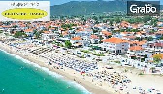 На плаж в слънчева Гърция! Посети Серес, Аспровалта и Паралия Офринио с 2 нощувки със закуски, плюс транспорт