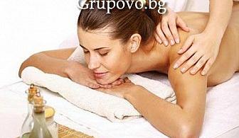 За Пловдив: Класически масаж на цяло тяло 60 мин. само за 13.90 лв. Релакс за душата и тялото