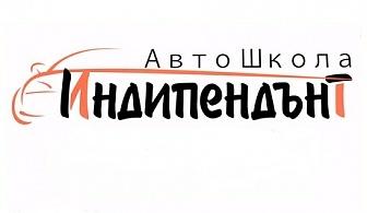За Пловдив: Опреснителни шофьорски курсове - 5, 10 или 15 часа от Автошкола Индипендънт с автоинструктор Атанас Гозманов
