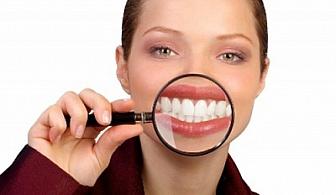 Почистване на зъбен камък + обстоен преглед + БОНУС само за 17,90 лв. вместо 100 лв. с 82 % отстъпка от д-р Надя Станчева!