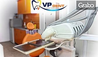 Почистване на зъбен камък и полиране с Air Flow, плюс обстоен преглед и обучение за правилна орална хигиена