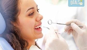 Почистване на зъбен камък, полиране с Air Flow, преглед и консултация в дентален кабинет д-р Снежина Цекова!