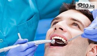 Почистване на зъбен камък с ултразвук и полиране със системата Air Flow, от Стоматологичен кабинет д-р Демирев