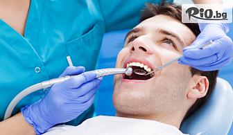 Почистване на зъбен камък с ултразвук, полиране с Air Flow, обстоен преглед и план за лечение + подарък четка за зъби, от Стоматологичен кабинет Д-р Лозеви