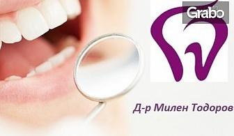 Почистване на зъбен камък с ултразвук и полиране с Airflow, плюс обстоен преглед и план за лечение