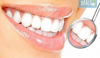 Почистване на зъбен камък с ултразвук и полиране, съвети за орална хигиена и подарък от д-р Диляна Кънчева!