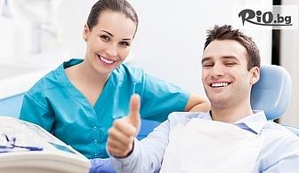 Почистване на зъбен камък и зъбна плака с ултразвук и полиране на зъбите с Аirflow и паста + обстоен преглед, от ПримаДент Д-р Анита Ангелова