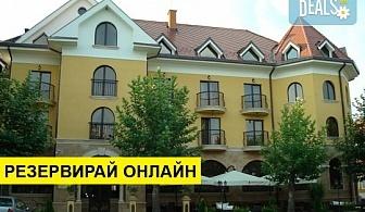 Почивайте в хотел Чинар 3*, Хисаря! 1 или повече нощувки със закуски или друг вид изхранване по избор, ползване на СПА и открит басейн