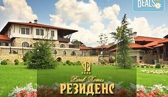 Почивайте в Рачев хотел Резиденс 4*, Арбанаси! 2 нощувки със закуски, една вечеря в ден по избор, еднократно ползване на парна баня!
