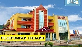 Почивайте в СПА Хотел Холидей 4*, Велинград! Нощувка със закуска, ползване на минерален басейн, сауна, парна баня, зала за релакс, открит басейн с хидромасажна пейка