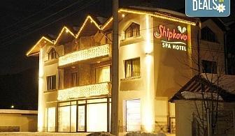 Почивайте в СПА хотел Шипково 3*, с. Шипково! 1 или 2 нощувки със закуски или закуски и вечери, ползване на вътрешно и външно минерално джакузи, сауна и парна баня, безплатно за дете до 6г.!