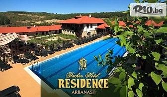 Почивка в Арбанаси до края на Август! 2 нощувки със закуски и 1 вечеря + басейн и шезлонг, от Хотел Рачев Резиденс 4*