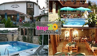 Почивка в Арбанаси - Нощувка със закуска и вечеря в Хотелски комплекс Перла, Арбанаси, от 31 лв. на човек