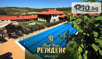 Почивка в Арбанаси до средата на Септември! 2 нощувки със закуски и 1 вечеря + външен басейн, от Хотел Рачев Резиденс 4*