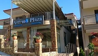 Почивка в Artemis Plaza, Халкидики - Касандра, на цена от 49.00 лв.